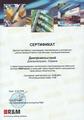 Сертификат R&M