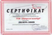 Сертификат Dolya