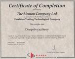 Сертификат Simon